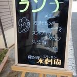 韓料理 水刺間 - ランチ看板