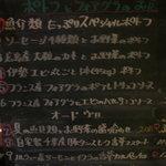 8336694 - 黒板メニュー
