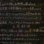 8336695 - 黒板メニュー