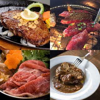 焼肉、ステーキ、しゃぶしゃぶ、すき焼き等の多彩なメニュー。
