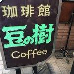 珈琲 豆の樹 - 看板