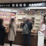 食ぱんの店 春夏秋冬 - 2018年3月。訪問