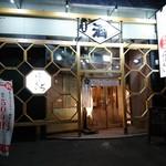 北海道海鮮にほんいち - 店舗外観