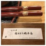 83367675 - 綺麗なお箸、有り難く頂戴しましたm(__)m