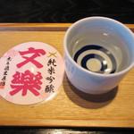 83367739 - 純米吟醸無ろ過生原酒
