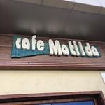 カフェ マチルダ -