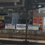 中華料理 珉龍 - 駅からの眺め