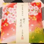 辻が花 - 桜と菜の花