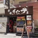 伝説のすた丼屋 - 【2018/3】外観