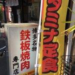 83375889 - 博多名物 鉄板焼肉 専門店
