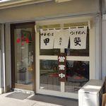 83375901 - 甲斐 高円寺店(ファサード 2018年春)