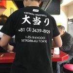 83375935 - この店の名は、「大当たり」