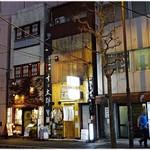 いわし料理 すゞ太郎 - 外観。以前の建物の向かいに移転されたようです。