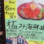 8338075 - 極み海鮮丼