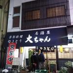 大ちゃん - 京成成田駅前すぐ