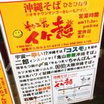 粉工房 イケ麺 -