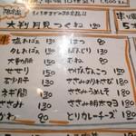 やきとり本舗 ちきちき 元住吉店 -