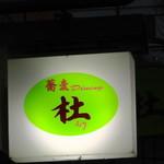 蕎麦ダイニング杜 - 看板