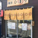 麺家ひまり - 【2018.3.25】店頭。