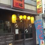 湘南酒場 -