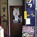 麺酒房 実之和 - お店入り口