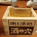 酒の穴 - 亀泉