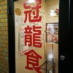冠龍食府 - 入口