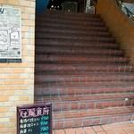冠龍食府 - 階段で上がる