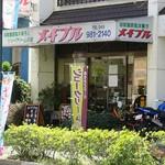 メイプル洋菓子店 -