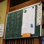 まんじ - 店内メニュー