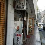 まんじ - 店舗