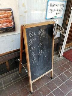 まんじ - 入口のメニュー