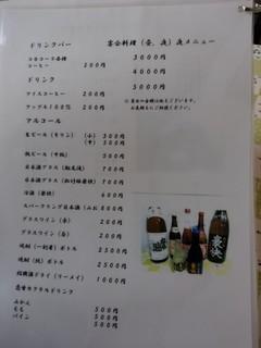 中華 ももじろう - 【2018.4.1(日)】メニュー