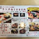 第二ひさご寿司 - ランチメニュー