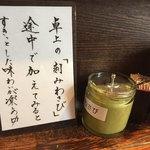 中華そば 幻六 - 山葵が美味しい