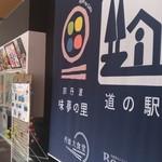 丹波焼 なお道 -