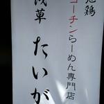 ラーメン肉酒場たいが - 名古屋コーチンらーめん専門店