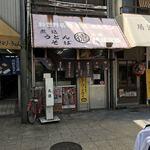丸徳 - 店の外観