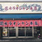 83403736 - 花水ラオシャン 本店だい!