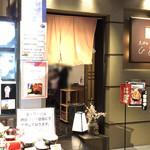 天ぷら ひさご - 外観
