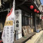鶴亀屋春慶 - 外観(通り側)