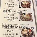 鶴亀屋春慶 - メニュー