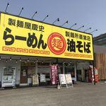 製麺屋慶史 麺ショップ 西月隈 - 昼間の外観