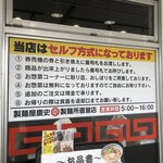 製麺屋慶史 麺ショップ 西月隈 - セルフ方式の説明