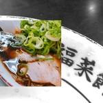 新福菜館 - 料理写真: