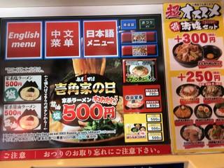 壱角家 - タッチパネルの券売機。