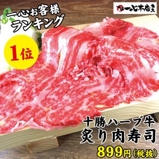 十勝ハーブ牛リブロース使用「炙り肉寿司」899円