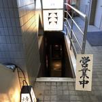 KUSINAKA - 外観