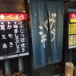 居酒屋あきちゃん -