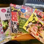 めんちゃや - 各雑誌に当店が掲載されました‼️